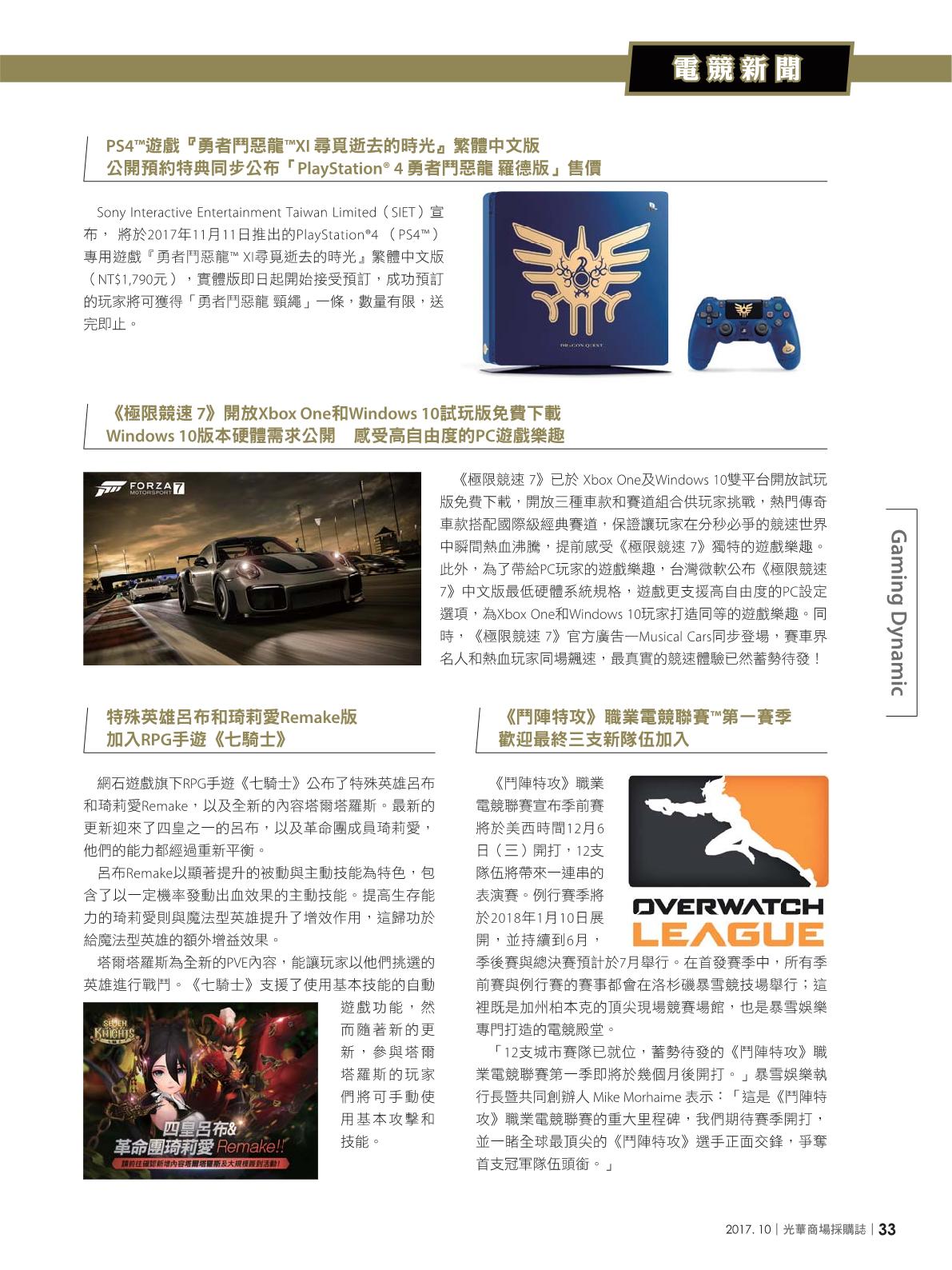 光華商場採購誌2017年10月號35.png