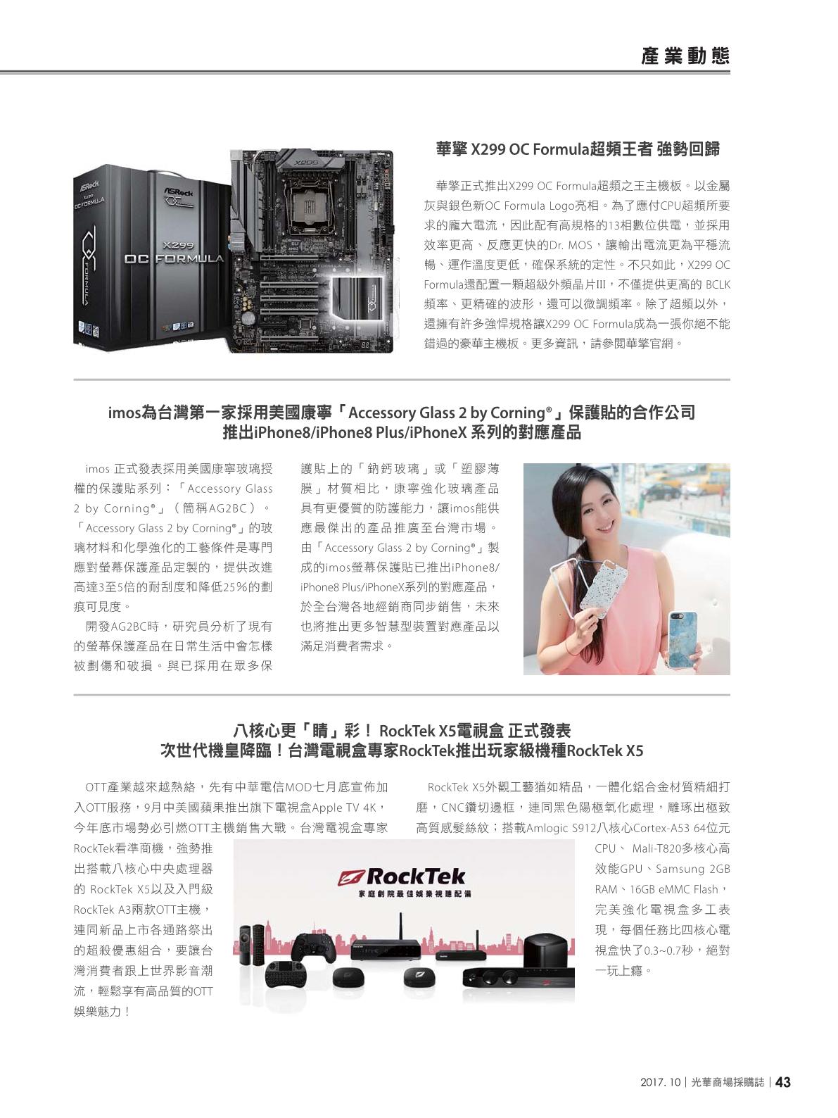 光華商場採購誌2017年10月號45.png