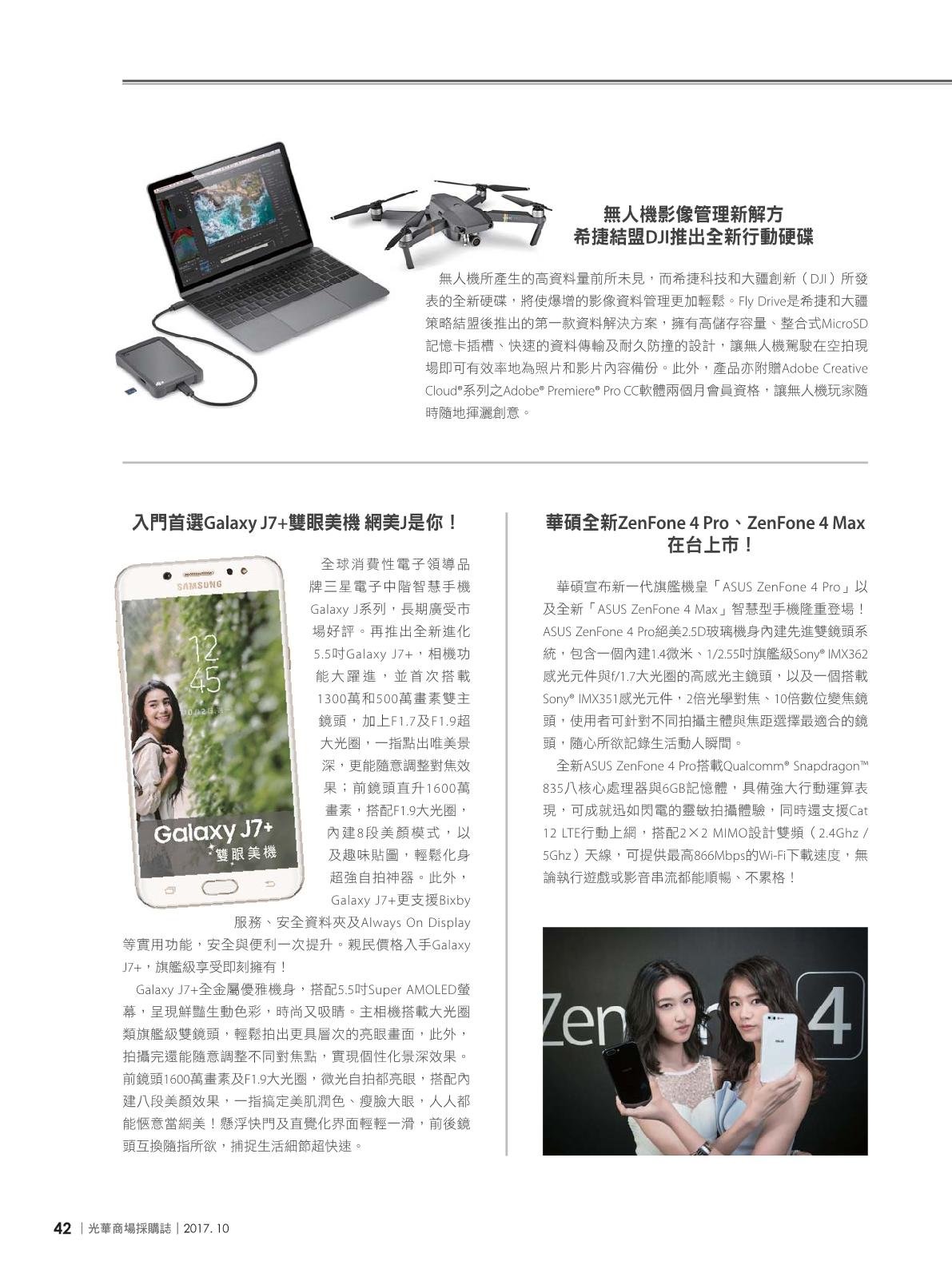 光華商場採購誌2017年10月號44.png