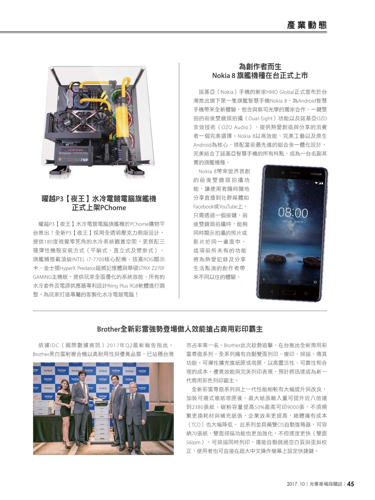 光華商場採購誌2017年10月號47.png