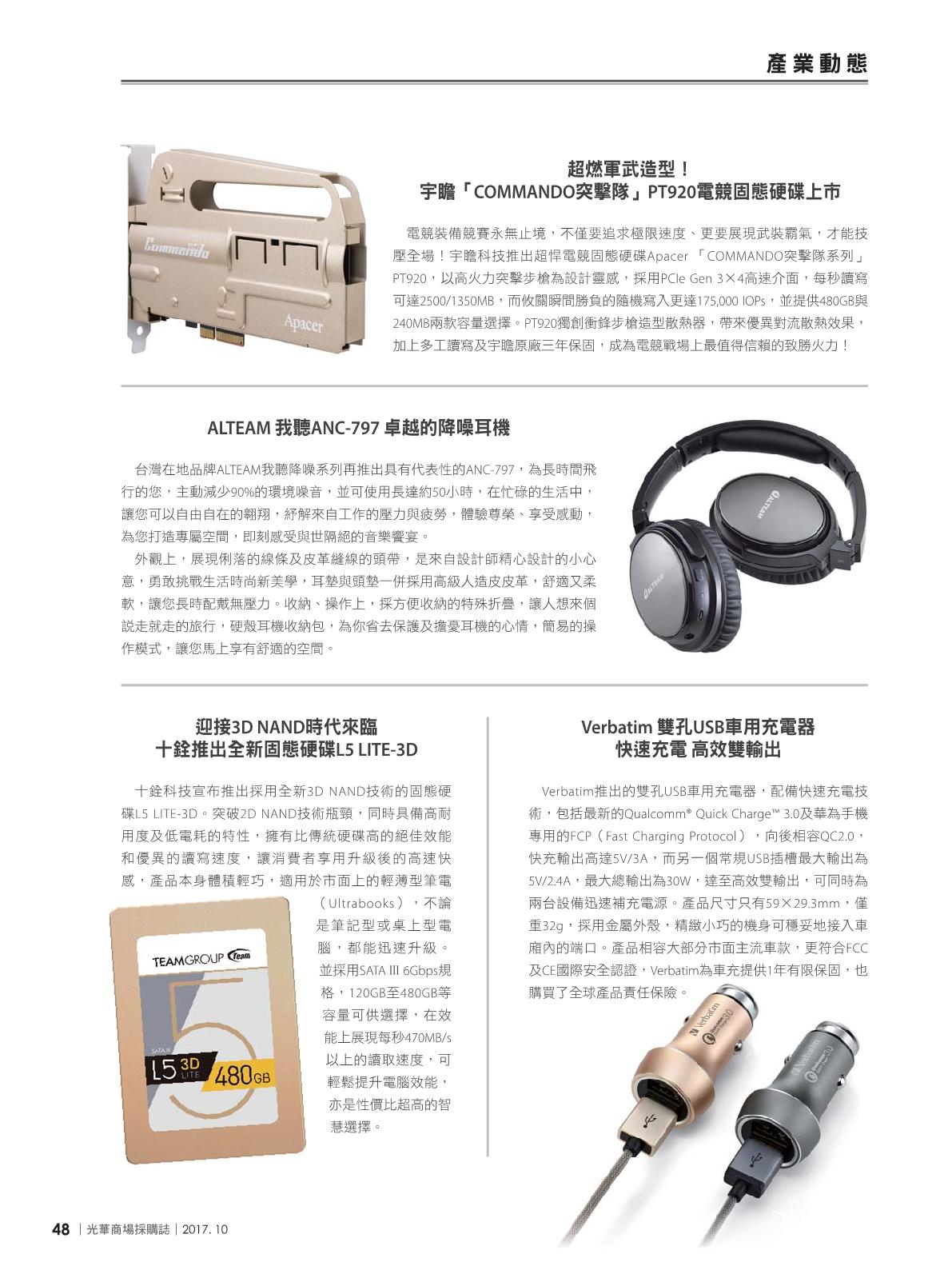 光華商場採購誌2017年10月號50.png