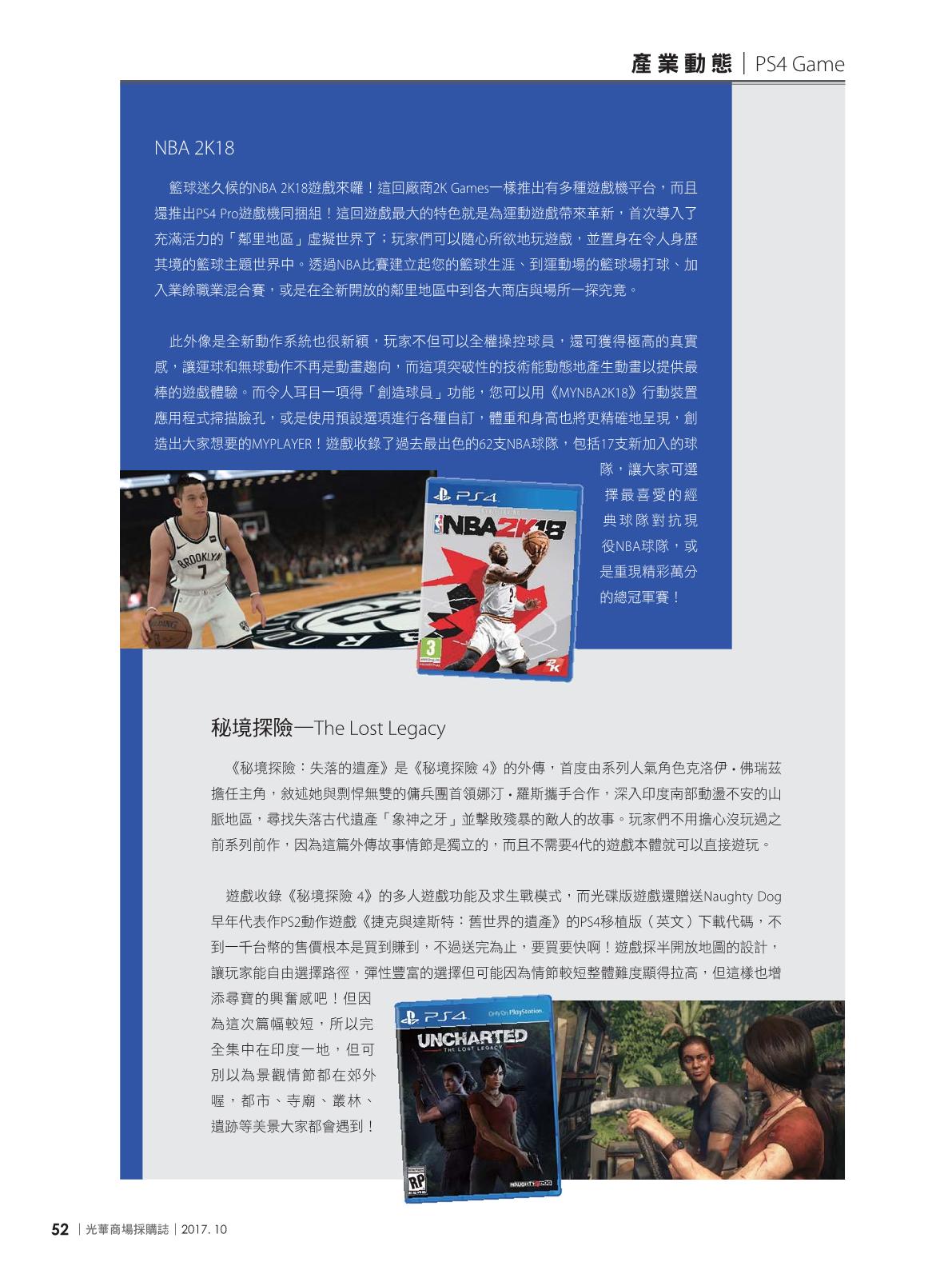 光華商場採購誌2017年10月號54.png