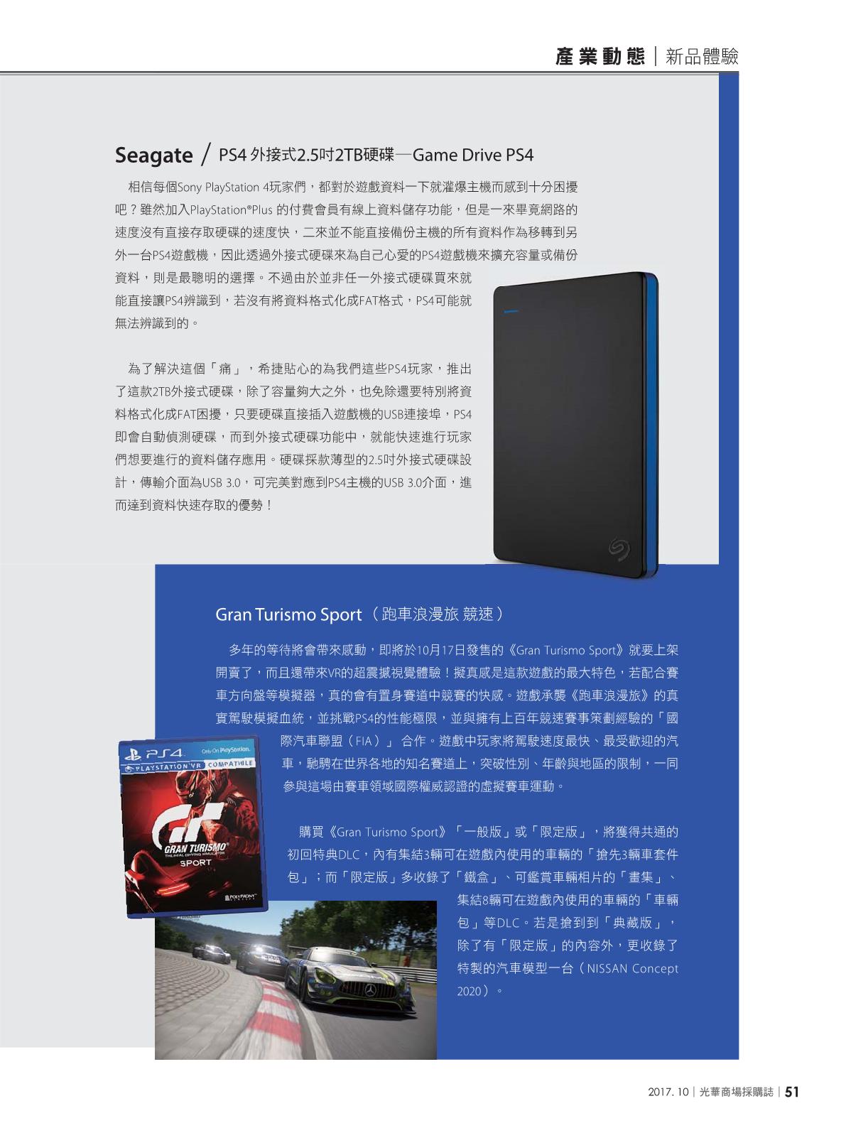 光華商場採購誌2017年10月號53.png