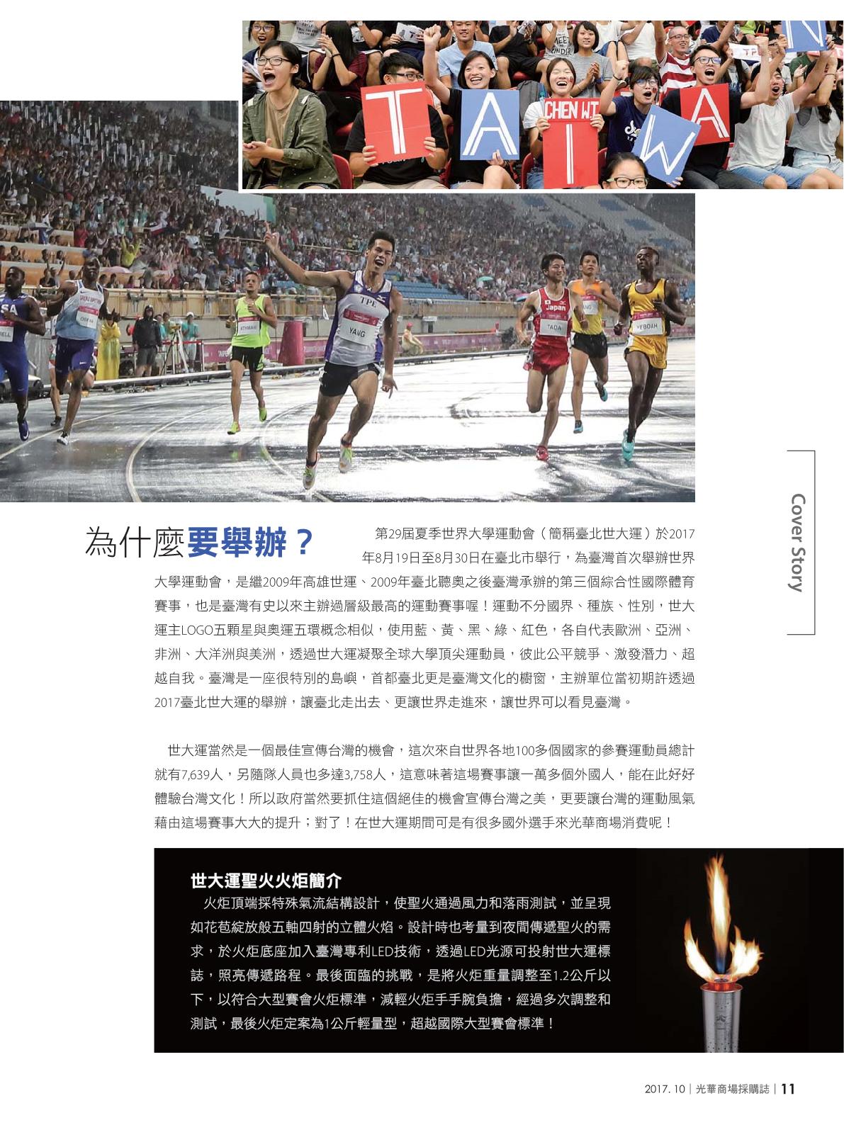 光華商場採購誌2017年10月號13.png
