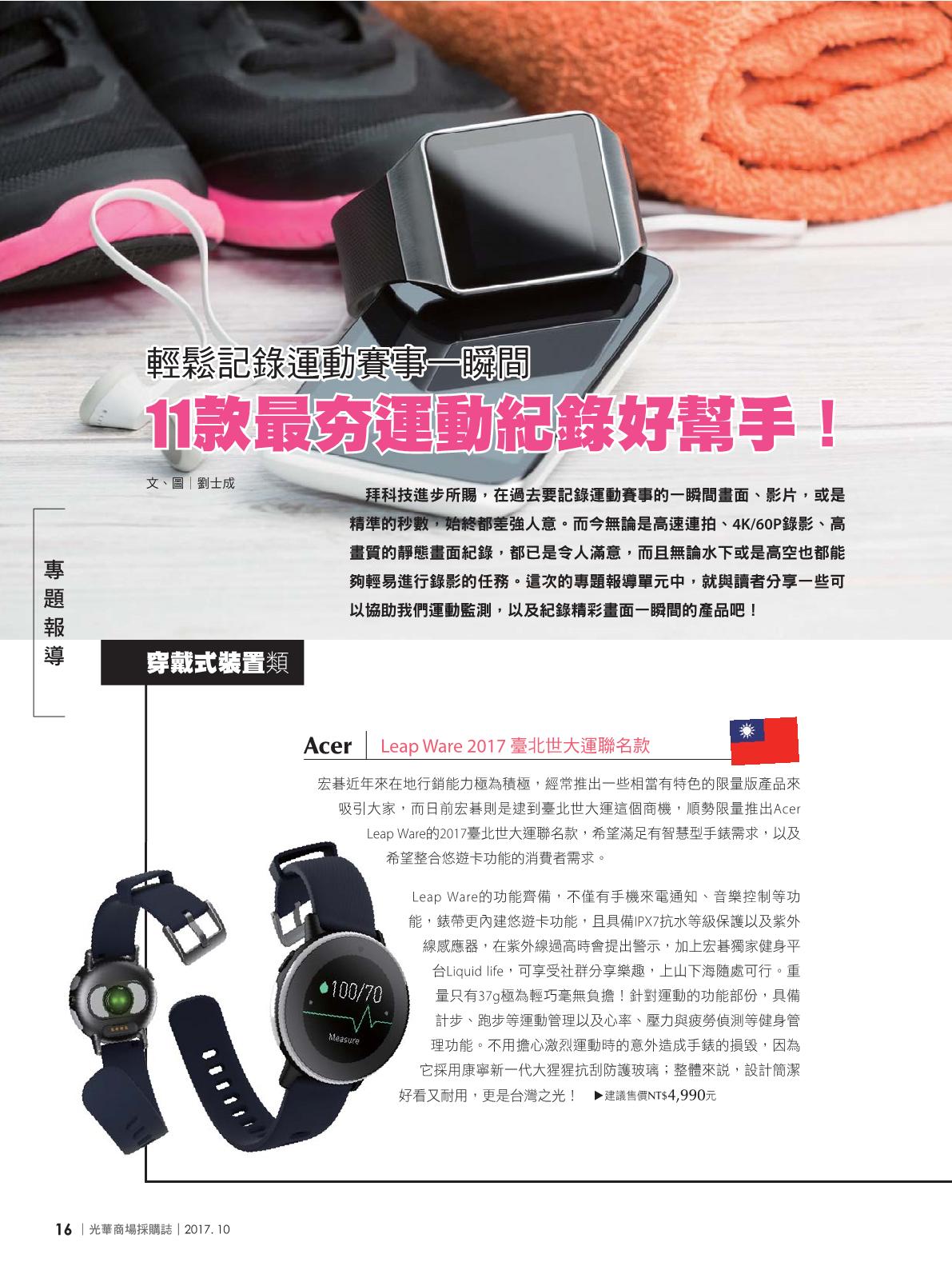 光華商場採購誌2017年10月號18.png