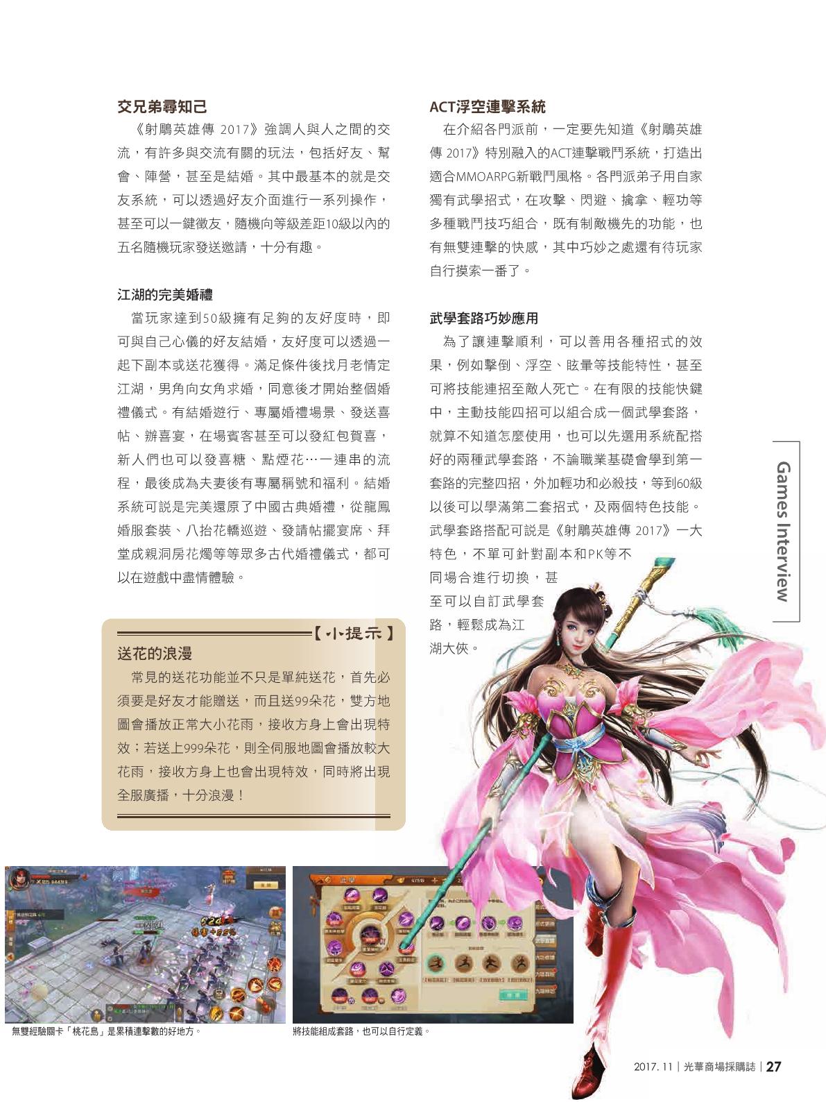 光華商場採購誌2017年11月號29.png