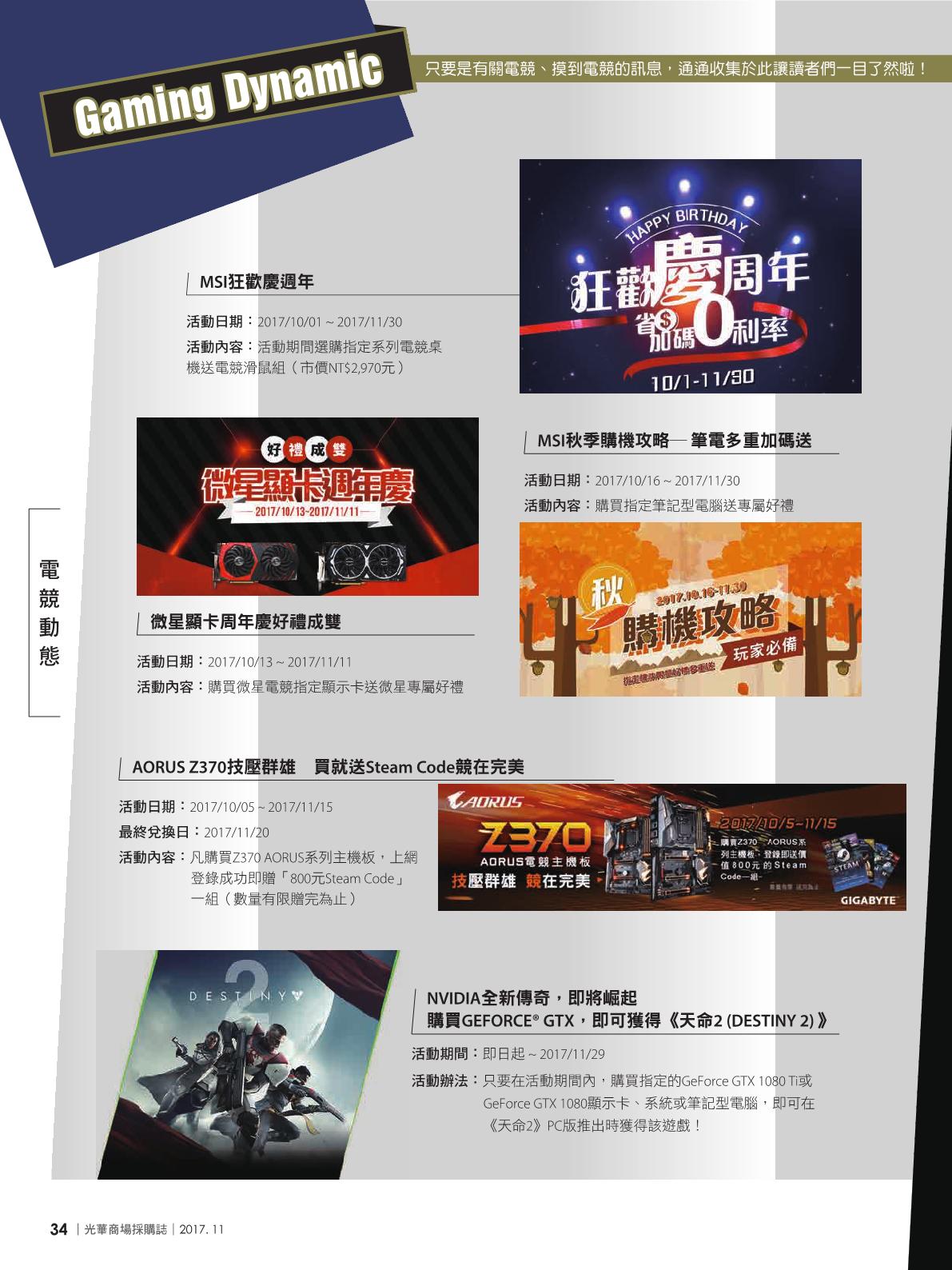 光華商場採購誌2017年11月號36.png