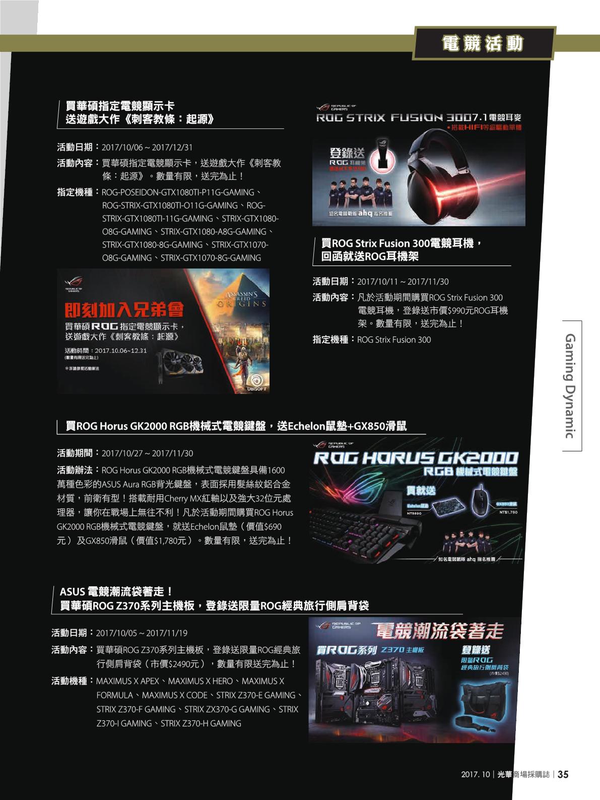 光華商場採購誌2017年11月號37.png