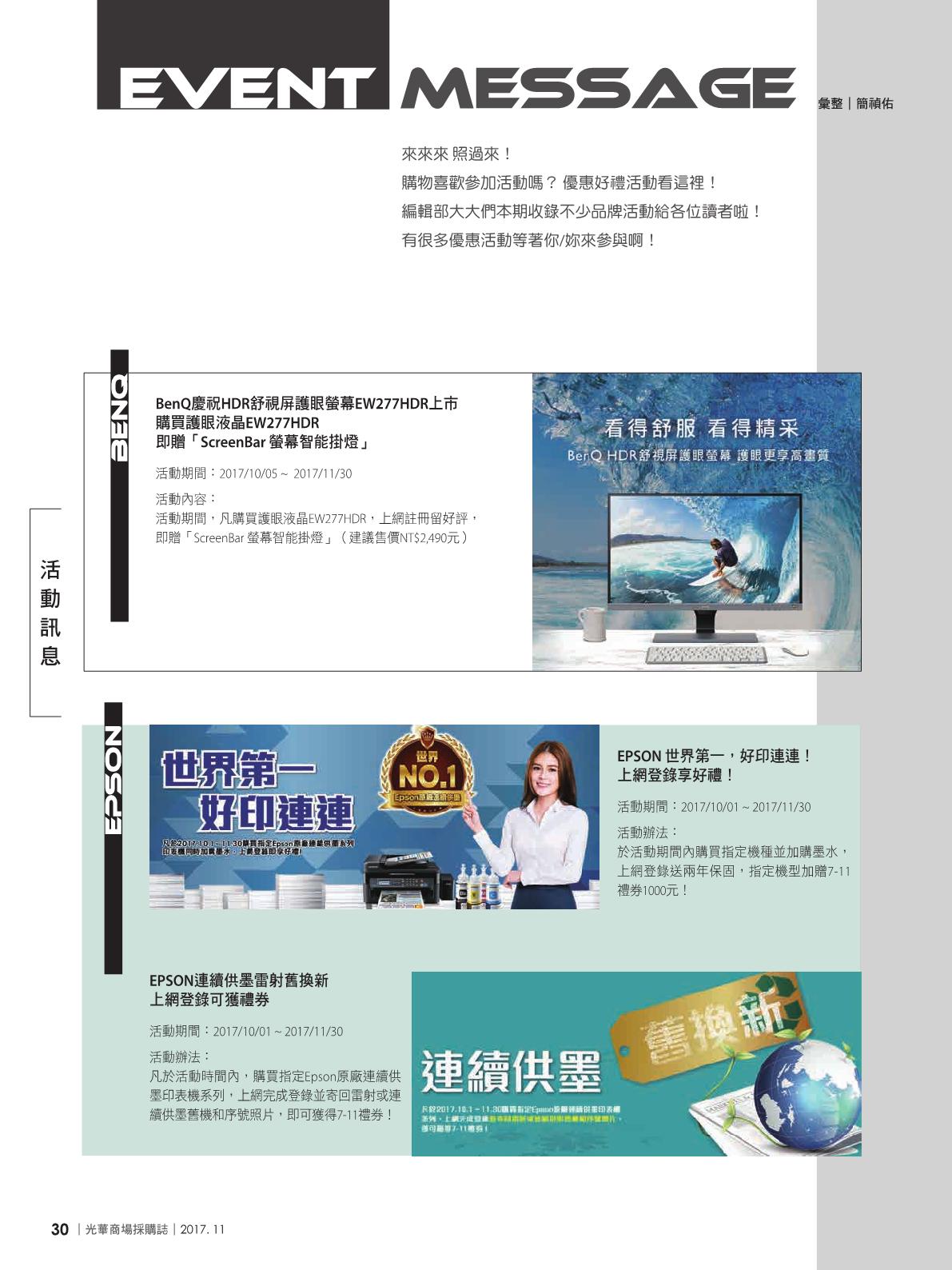 光華商場採購誌2017年11月號32.png