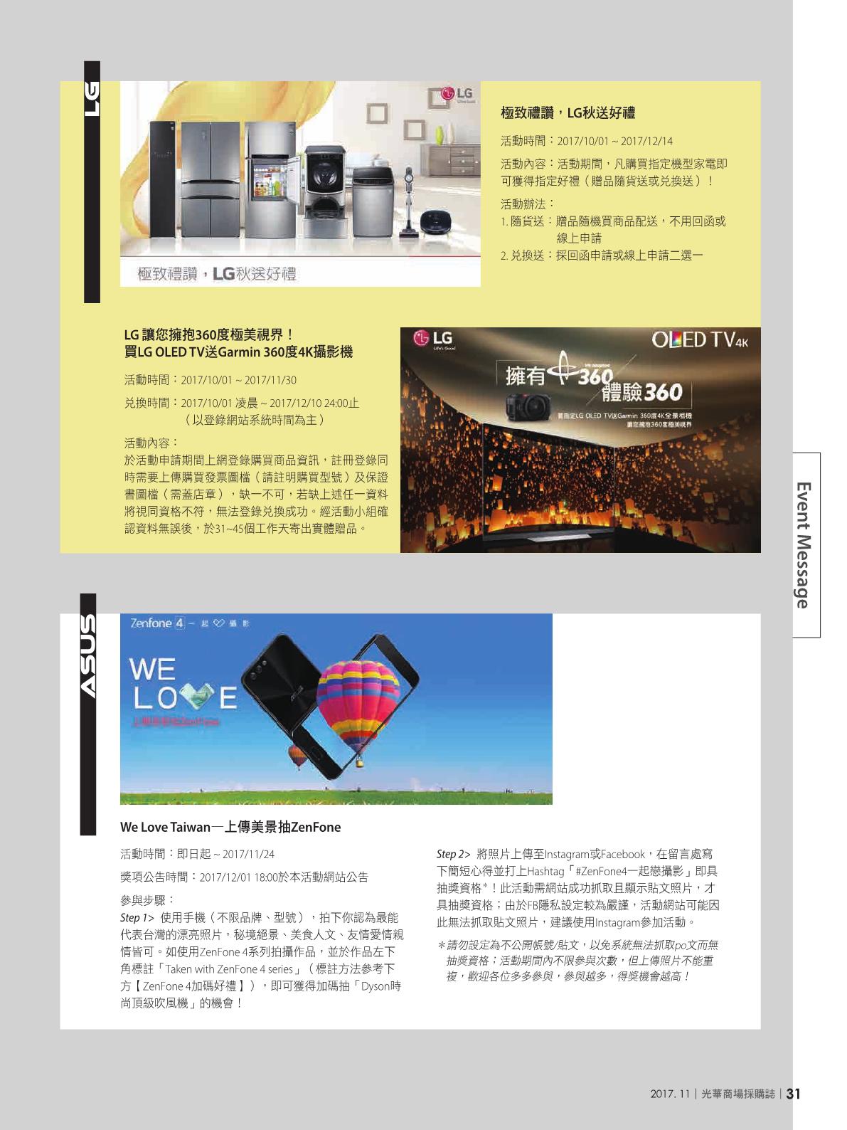 光華商場採購誌2017年11月號33.png