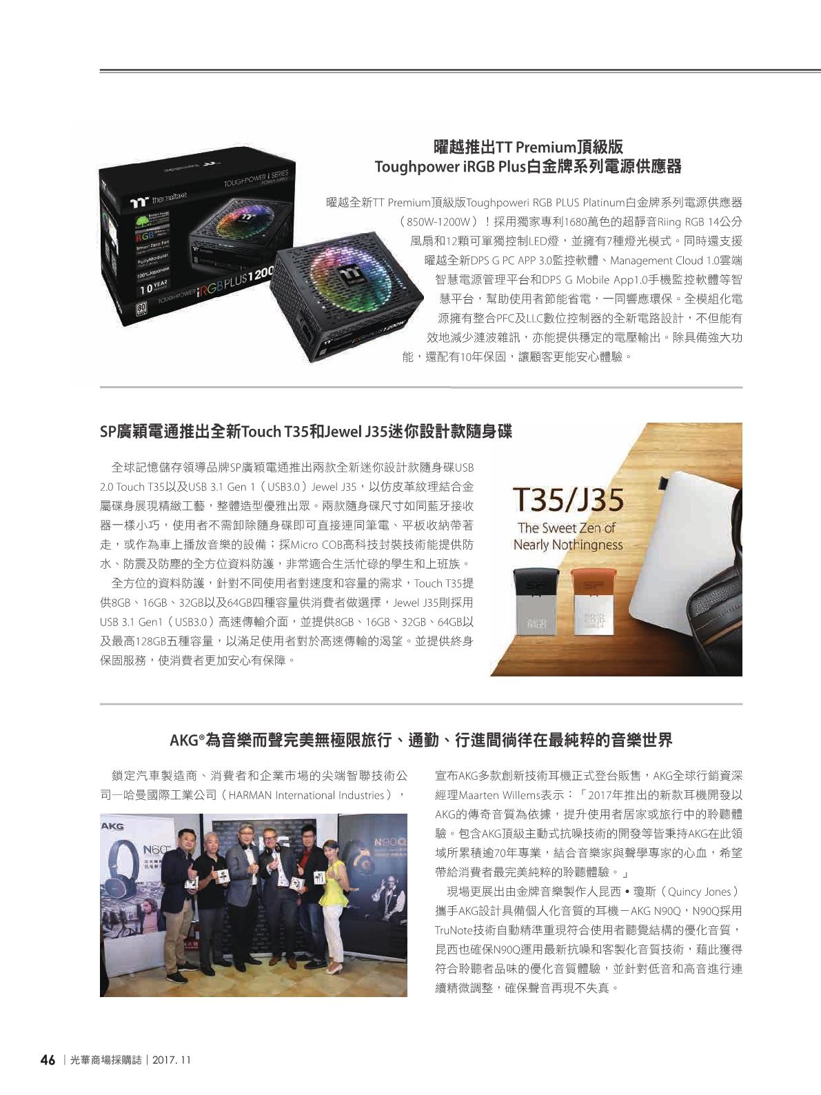 光華商場採購誌2017年11月號48.png