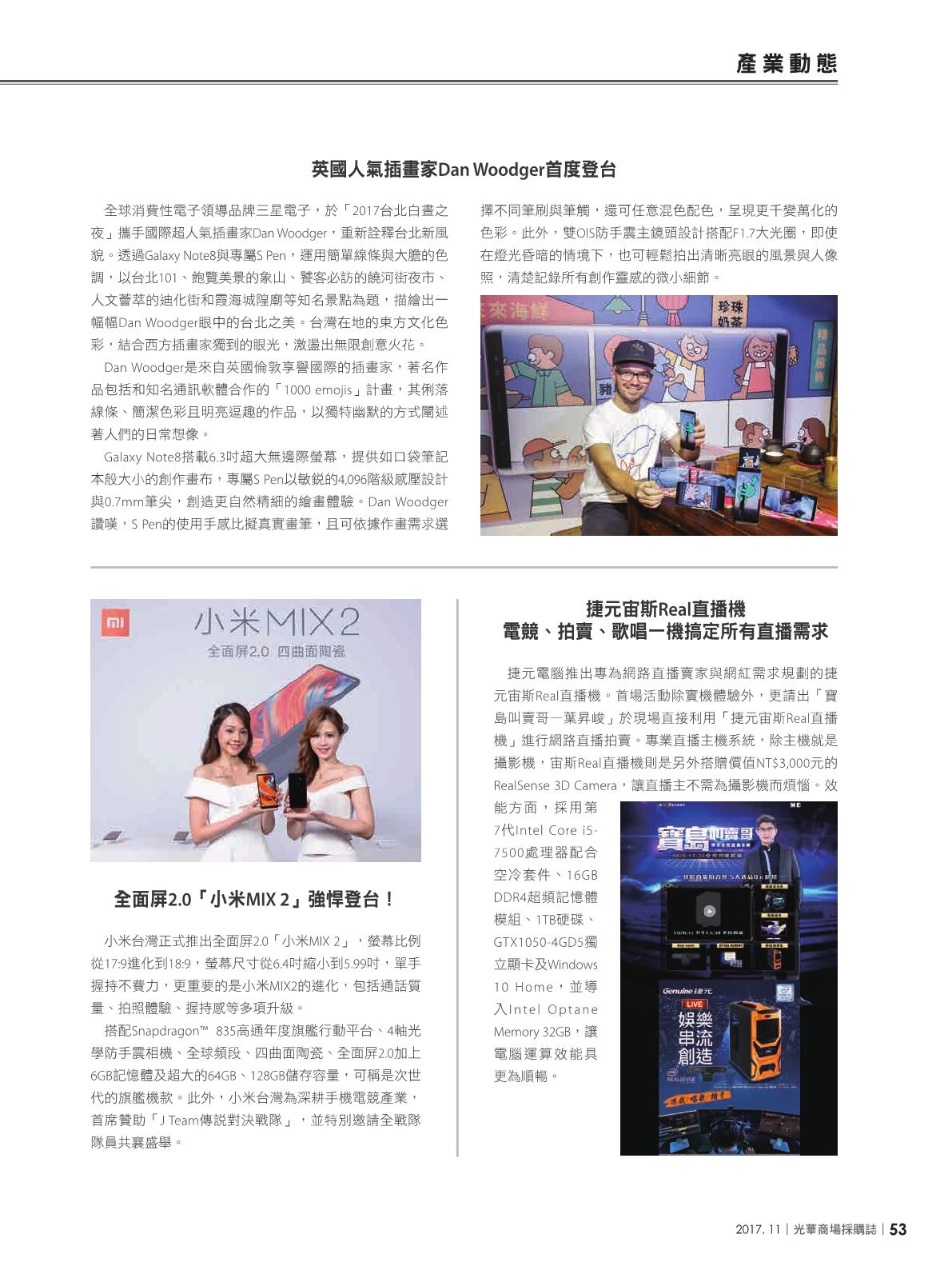 光華商場採購誌2017年11月號55.png