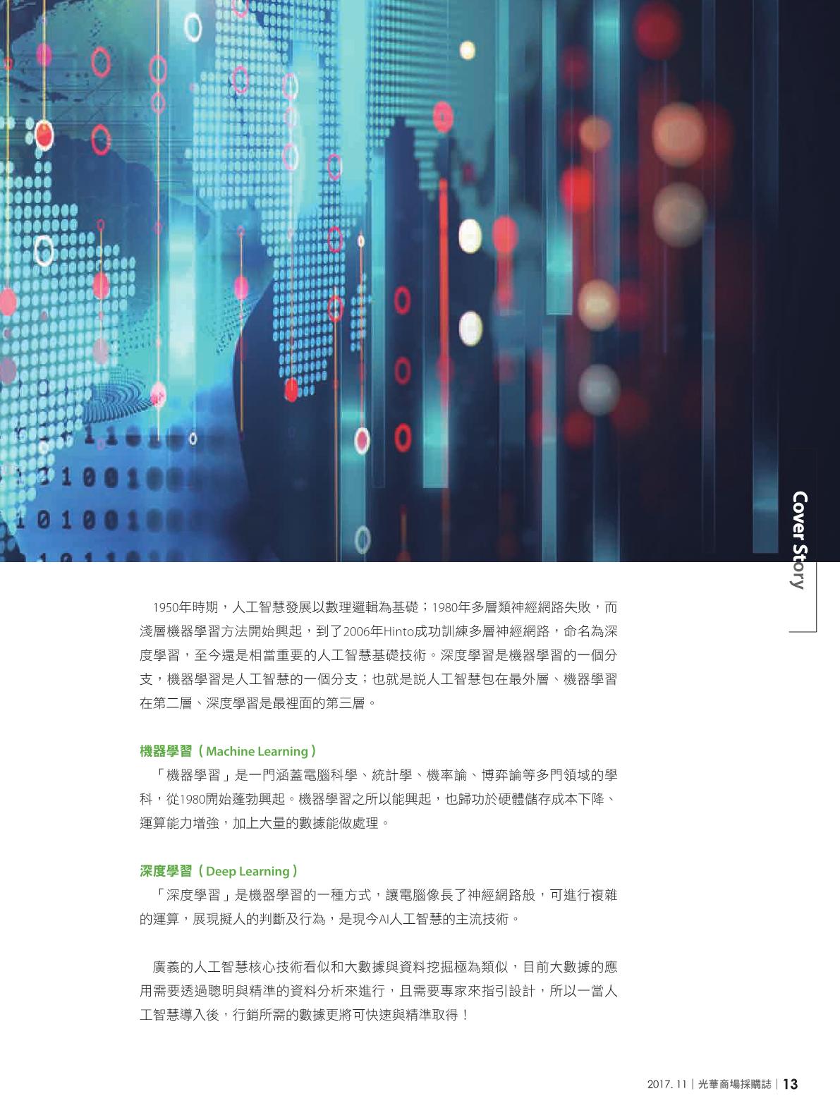 光華商場採購誌2017年11月號15.png