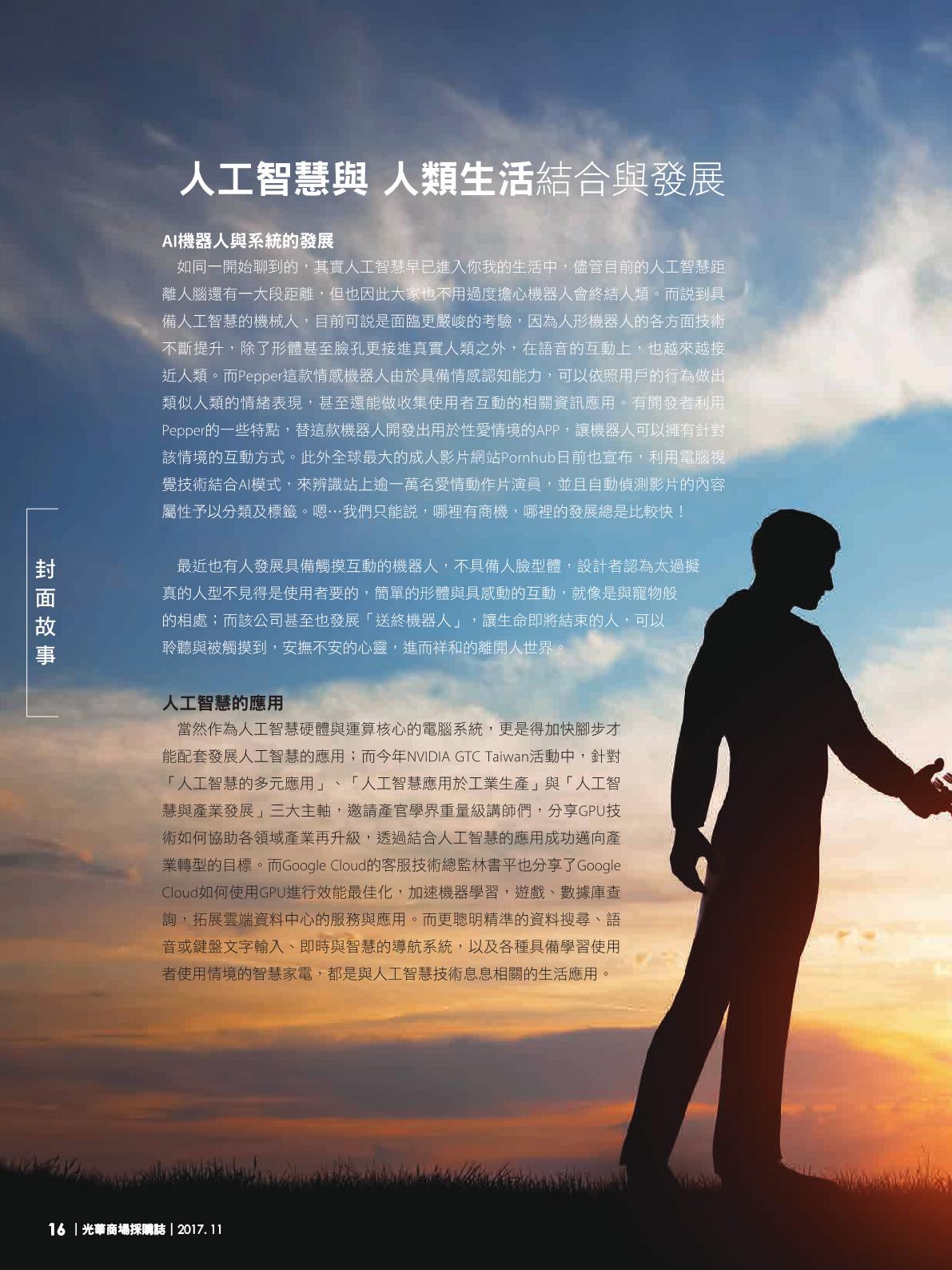 光華商場採購誌2017年11月號18.png