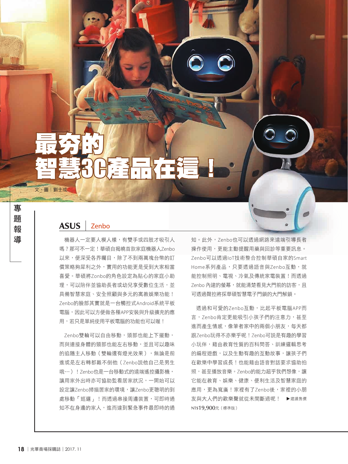 光華商場採購誌2017年11月號20.png