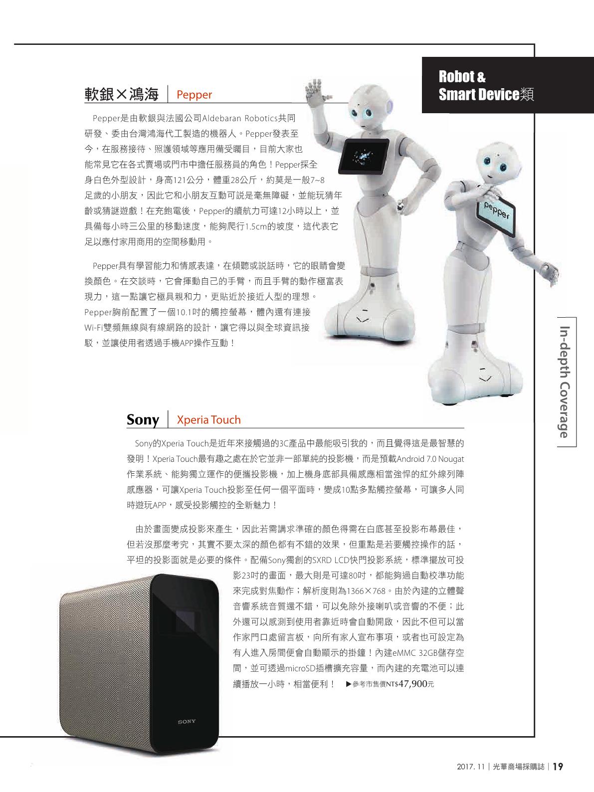 光華商場採購誌2017年11月號21.png