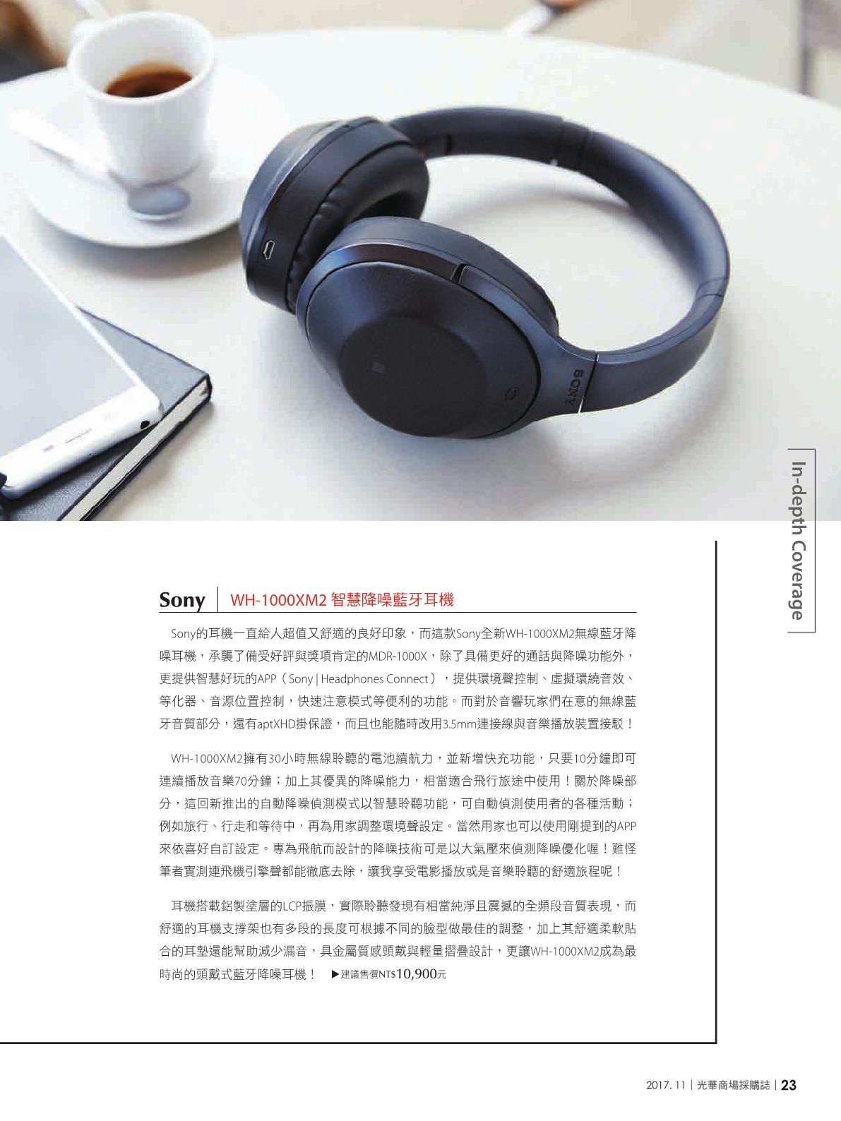 光華商場採購誌2017年11月號25.png