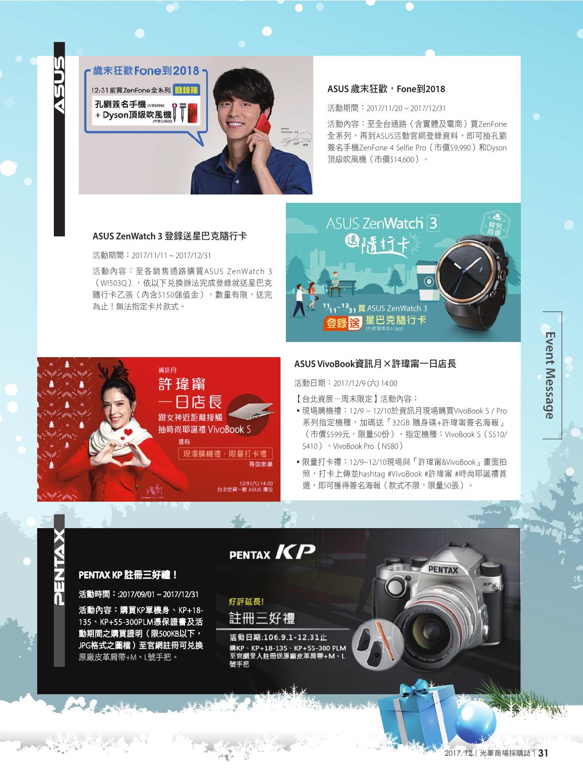 光華商場採購誌2017年12月號33.png