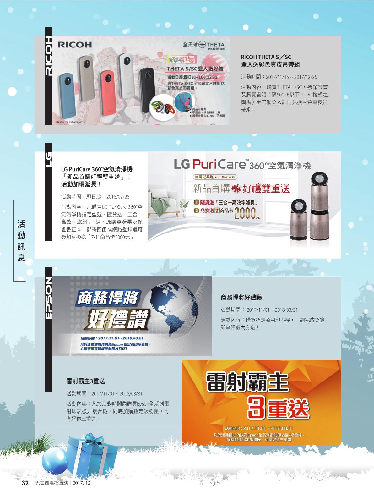 光華商場採購誌2017年12月號34.png