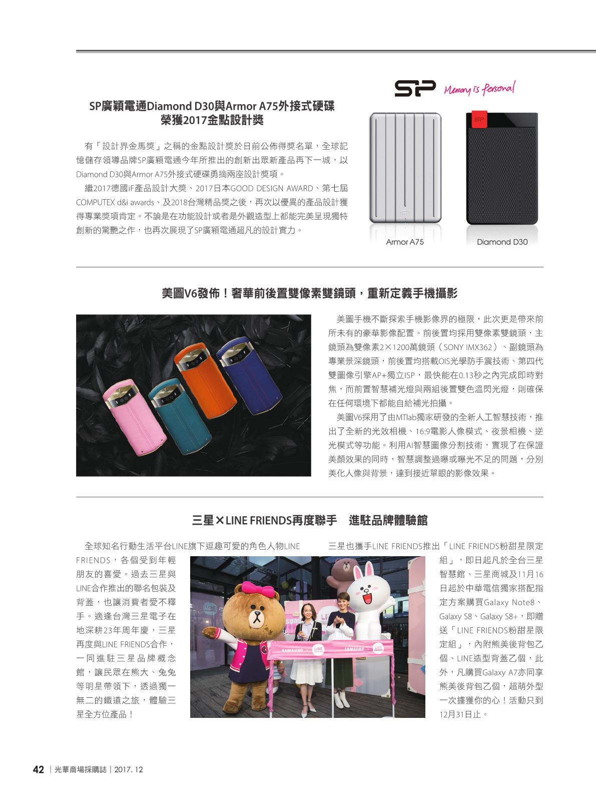 光華商場採購誌2017年12月號44.png
