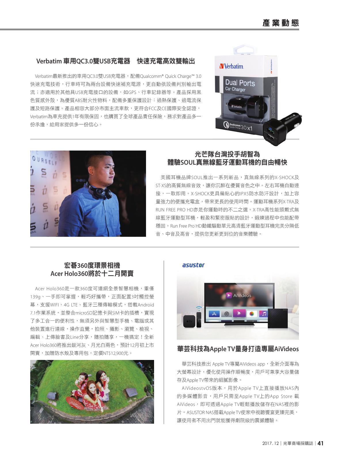 光華商場採購誌2017年12月號43.png