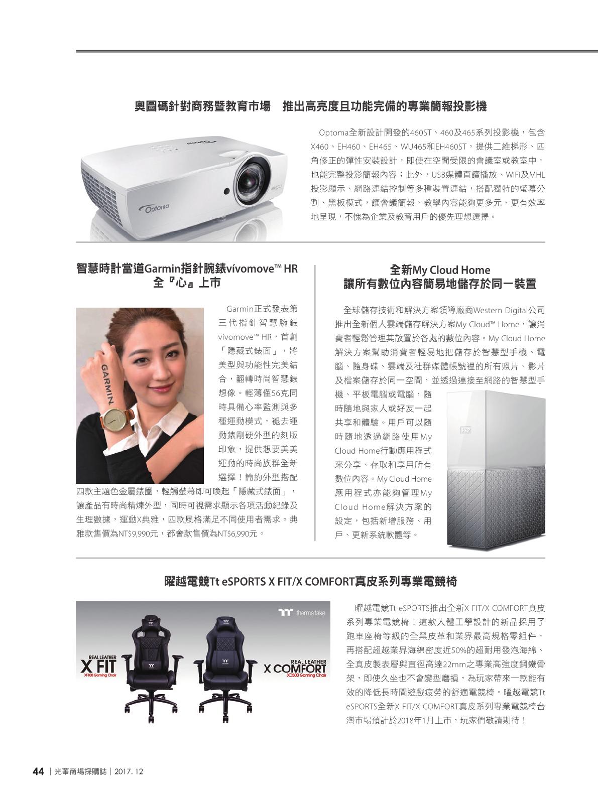光華商場採購誌2017年12月號46.png