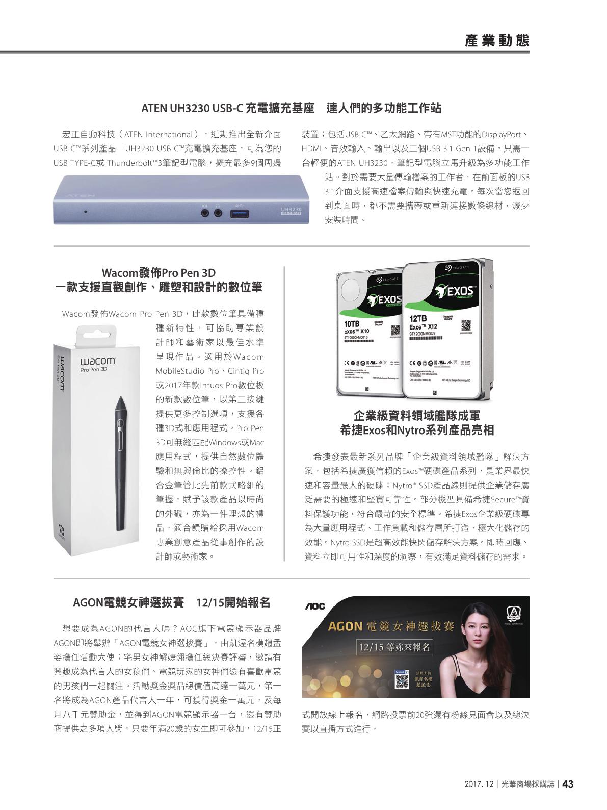 光華商場採購誌2017年12月號45.png
