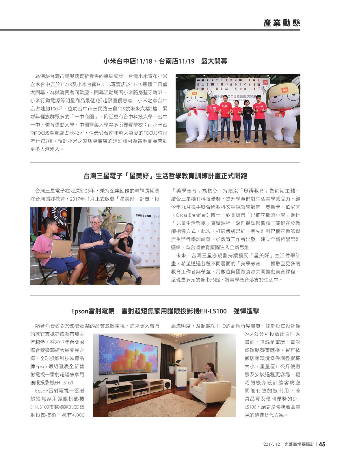光華商場採購誌2017年12月號47.png