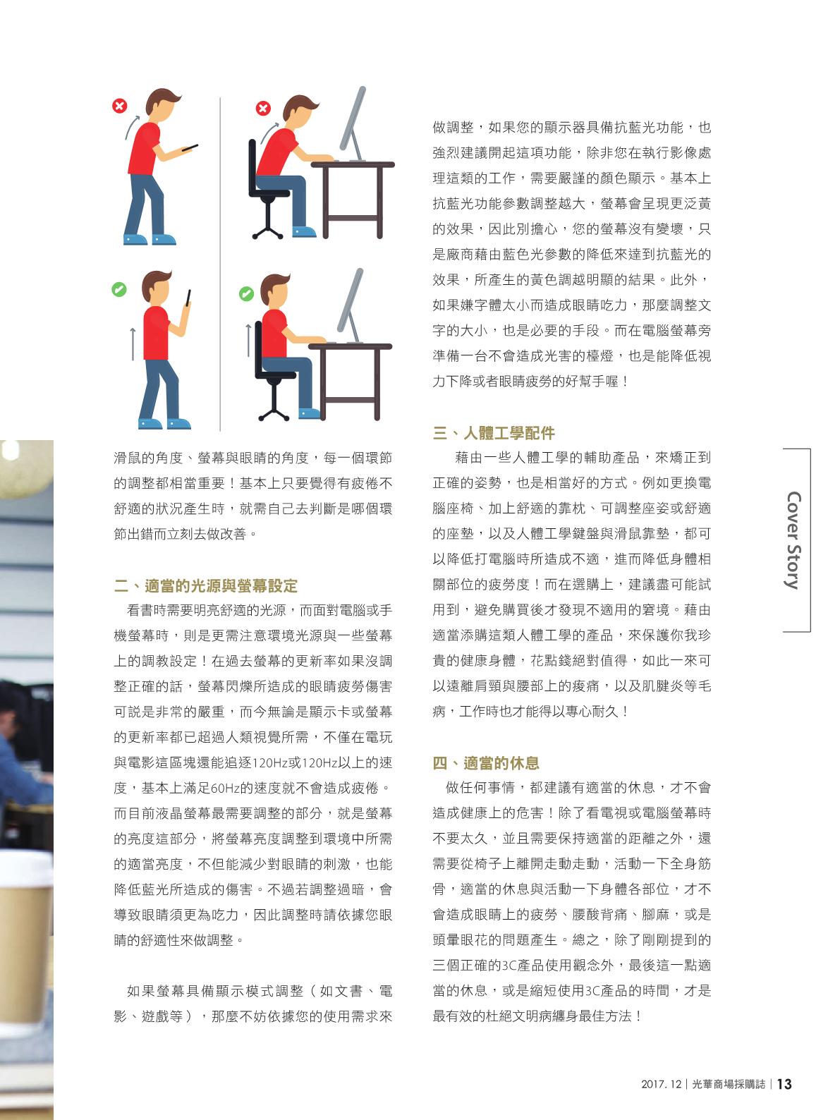 光華商場採購誌2017年12月號15.png
