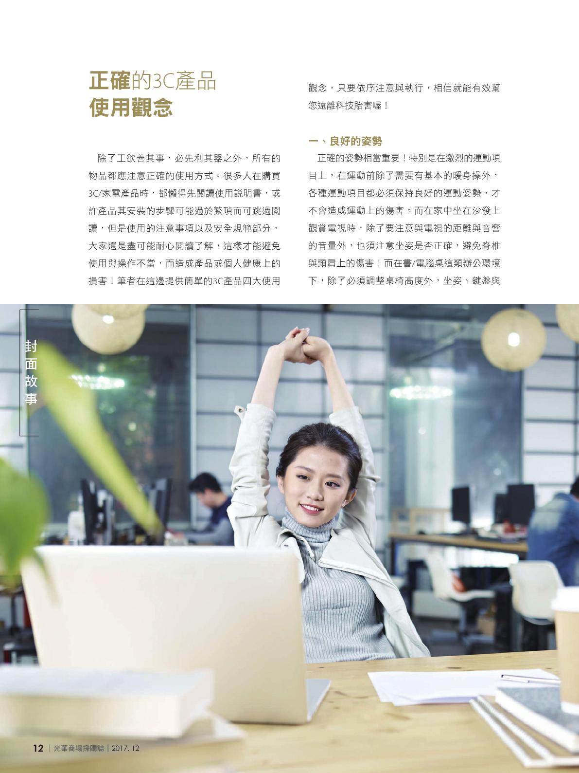 光華商場採購誌2017年12月號14.png