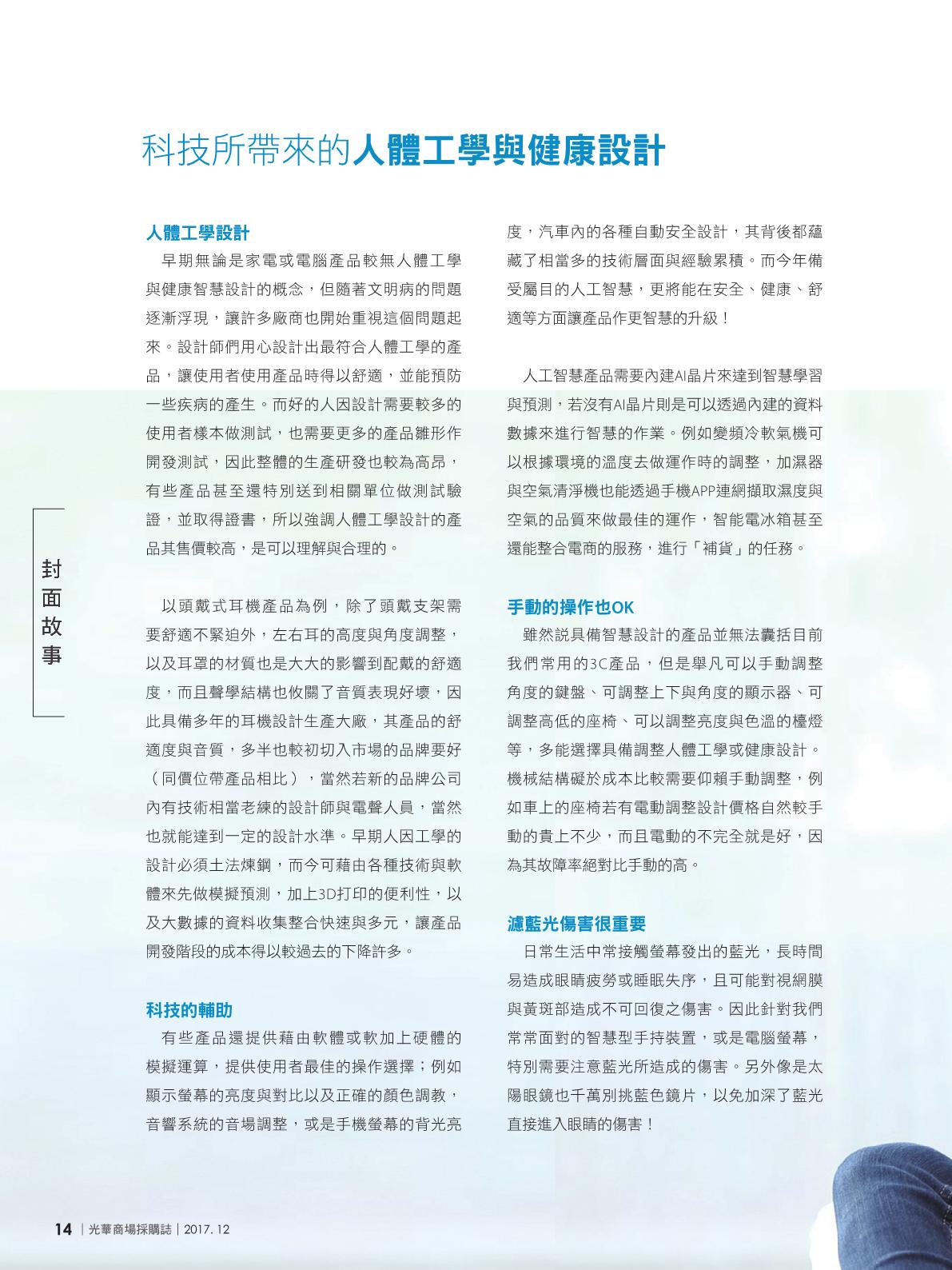 光華商場採購誌2017年12月號16.png