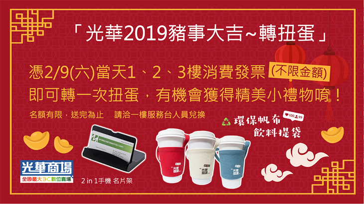 光華2019豬事大吉轉扭蛋(螢幕).png