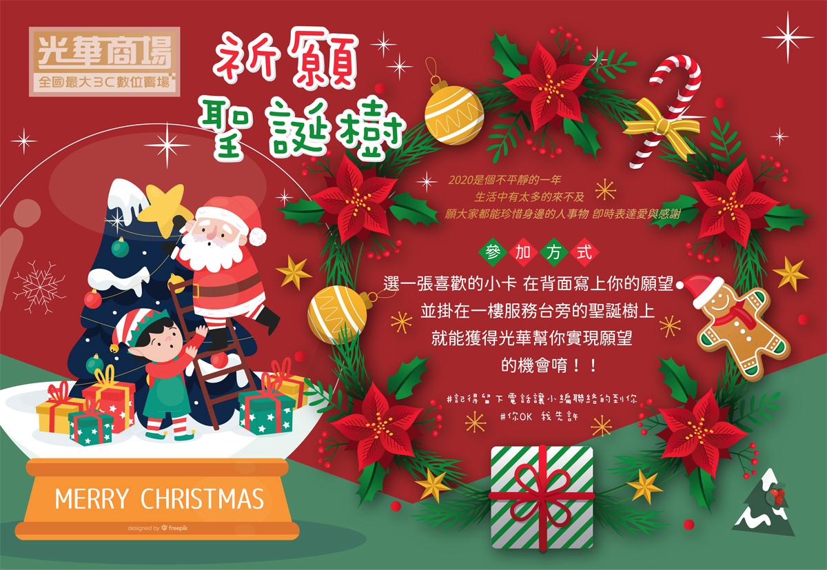 聖誕祈願樹.jpg