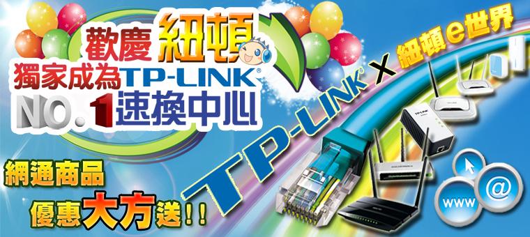 TP-LINK&TOTO-760.jpg