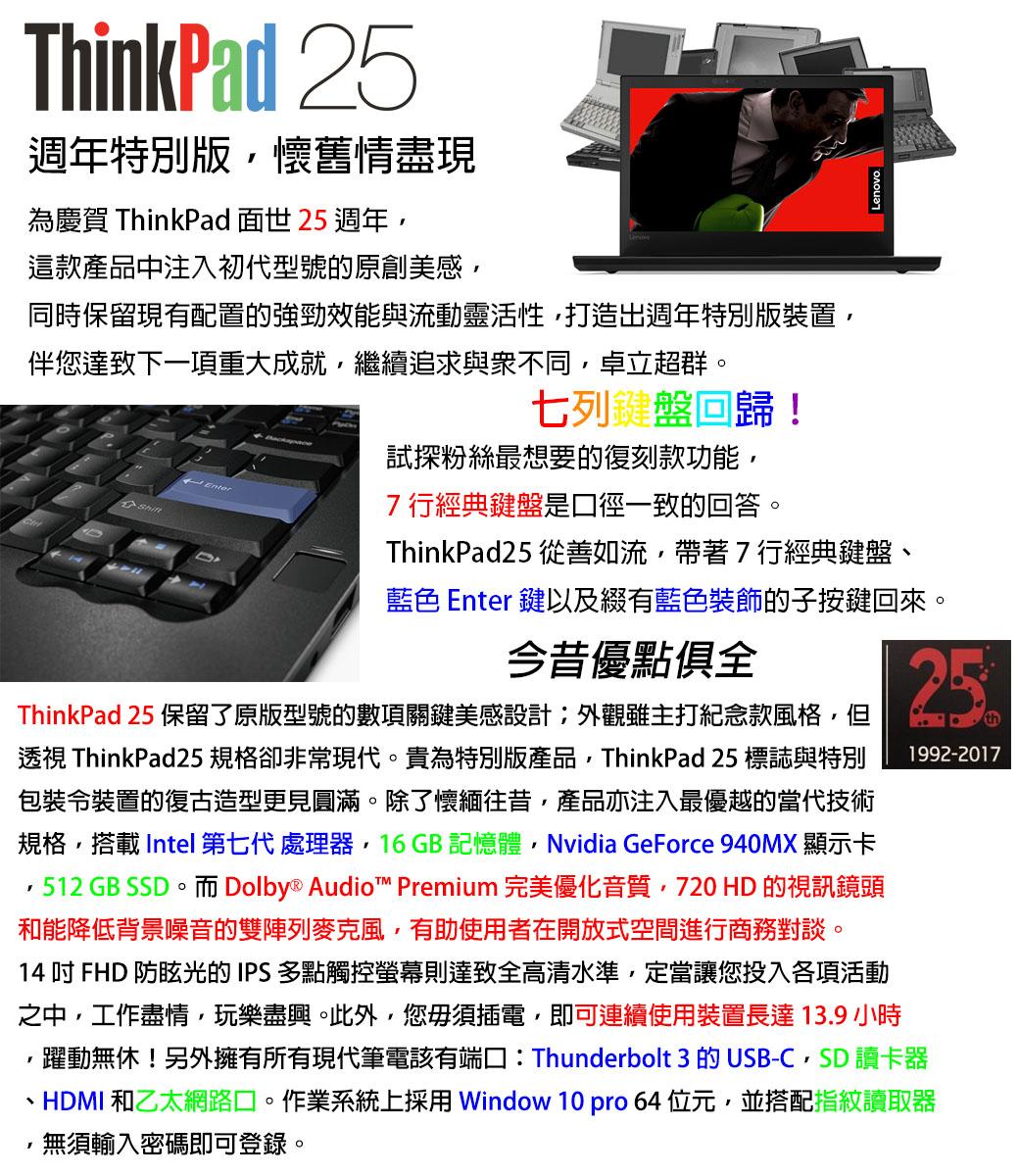 thinkpad25co.jpg