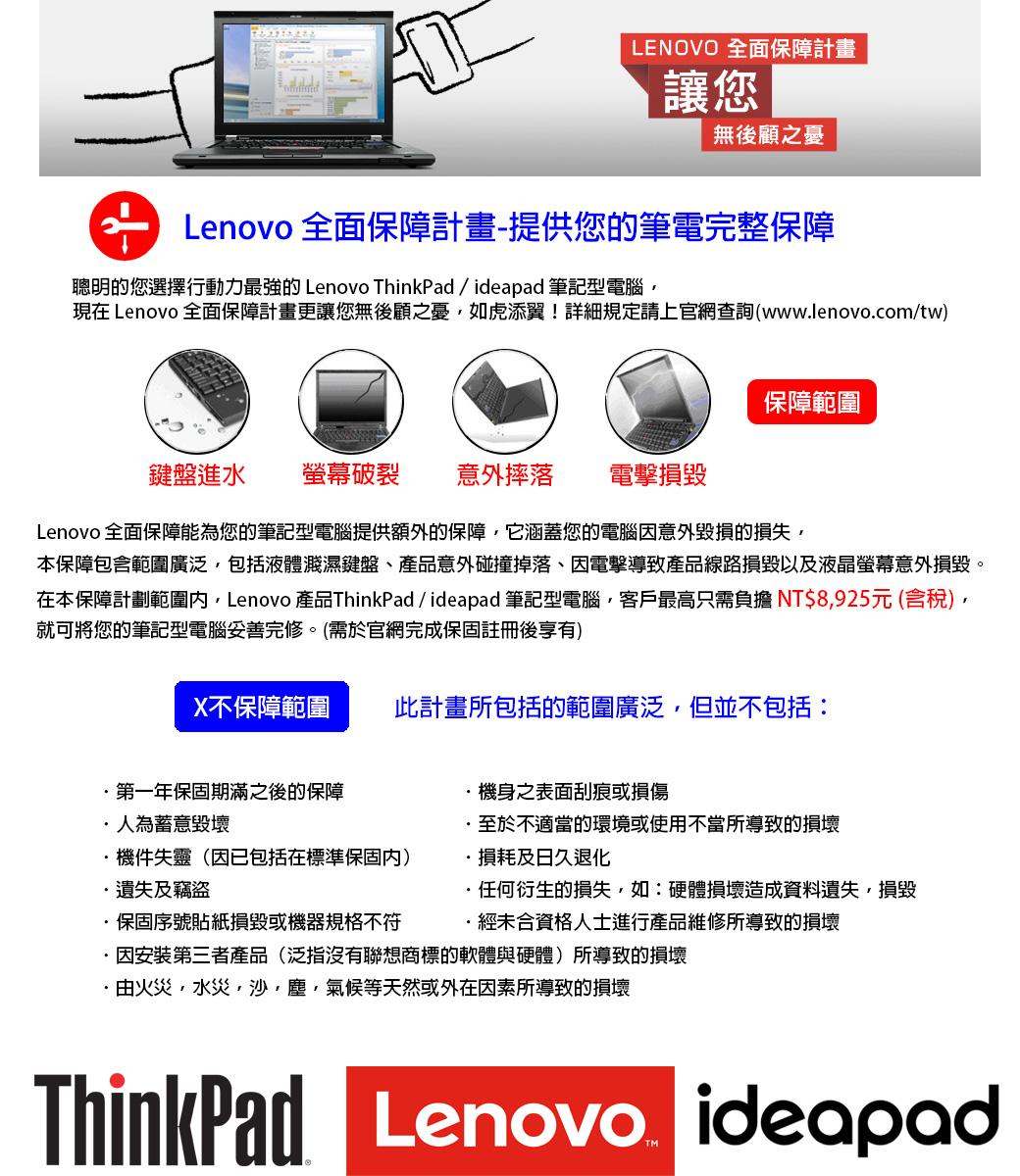 Lenovo warranty2.jpg